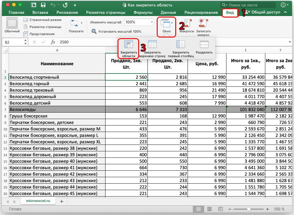 Lektion som fixar området i Excel