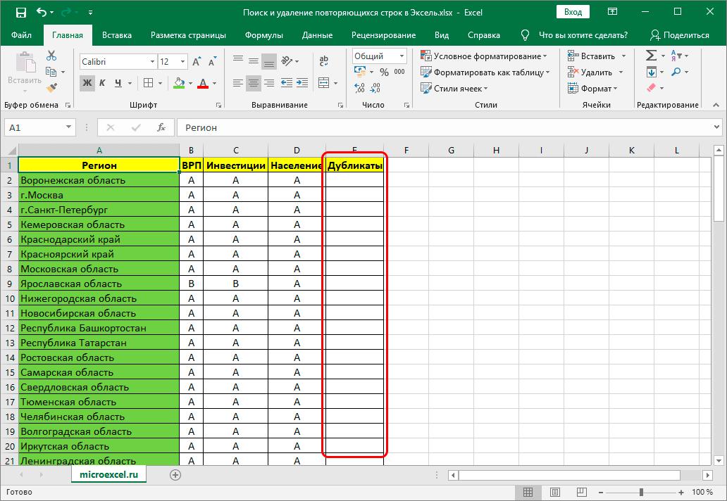 Excel кестесінде телнұсқаны іздеңіз және алып тастаңыз