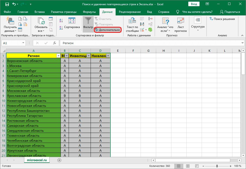 Excel бағдарламасындағы кеңейтілген сүзгі параметрлеріне ауысу