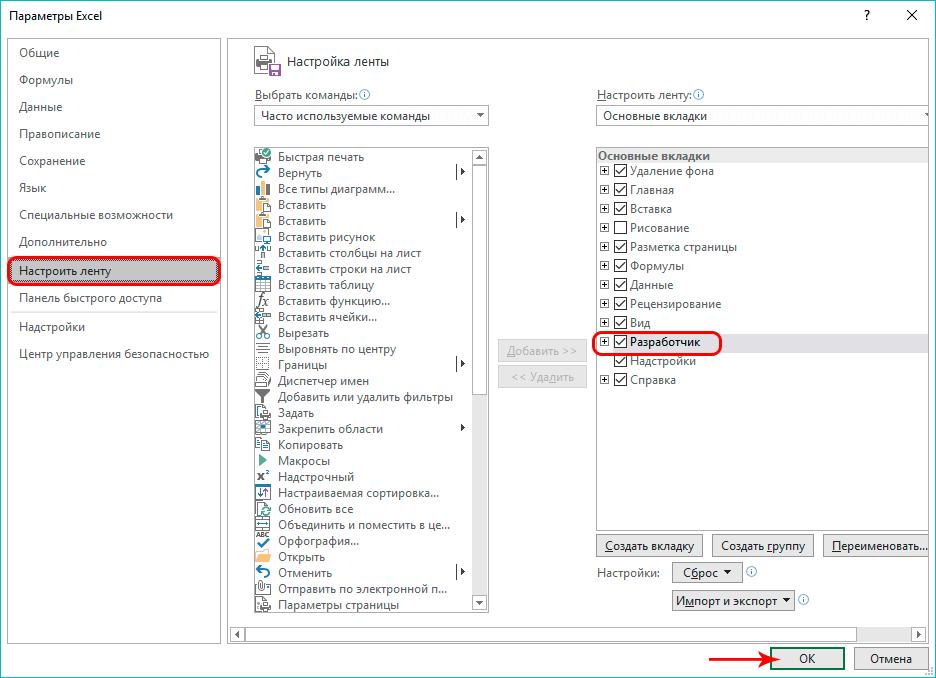 Aktivieren des Entwicklermodus in Excel-Optionen