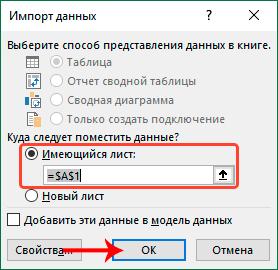 Импортталған деректерді ағымдағы парақта Excel бағдарламасына енгізу