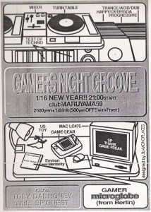 1995_Gamer's Night Flyer