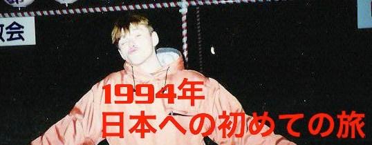 1994年、日本への初めての旅