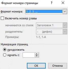 如何在Word中编号页面