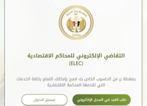digital justice platform Microsoft Egypt