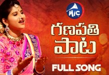Mic TV Vinayaka Chavathi Special song for you