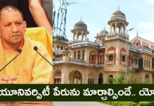 Telugu news Allahabad University to be renamed as Prayagraj State University, proposal sent to UP Govt.