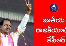 Telugu news Telangana Election Results 2018 KCR says TRS will play 'crucial role' in national politics