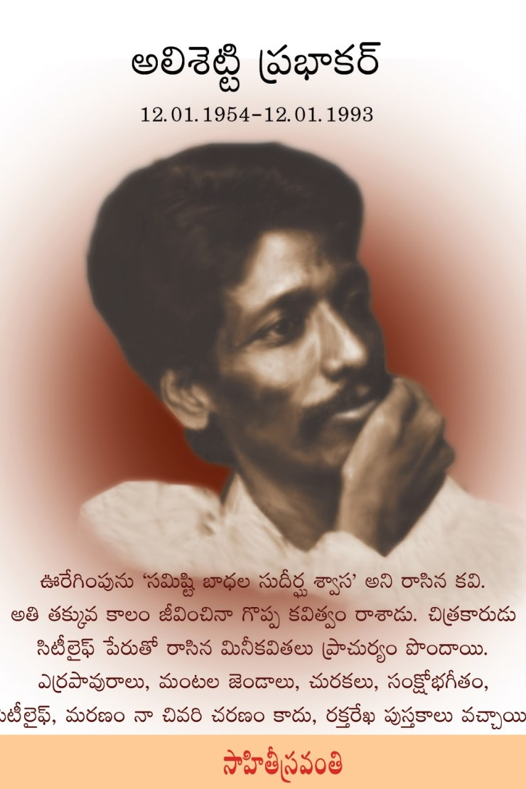 Telugu news Telangana Telugu poet and artist Alisetty prabhakar birth anniversary known for his shot and thought provoking poems