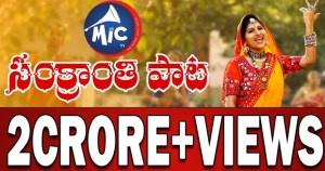 3 Crore views in mictv Sankranti song .. Thanks to everybody ..