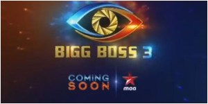 BiggBoss Season 3 Promo.