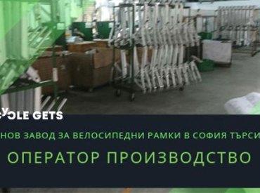 Обява за работа - оператор производство