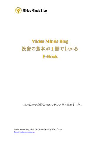 無料E-bookのイメージ