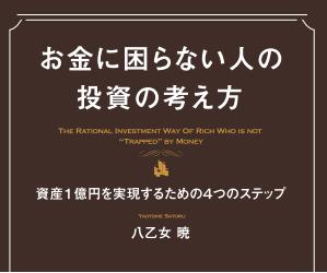 八乙女暁初の投資書籍のカバー