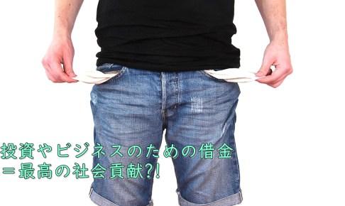 借金とは最高の社会貢献