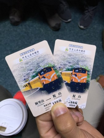 sunrise train tickets
