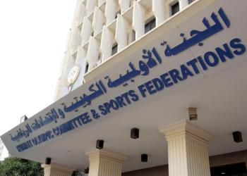 A general view of the Kuwait Olympics Committee and Sports Federation in Kuwait City in this June 28, 2009 file photo. REUTERS/Tariq AlAli/Files