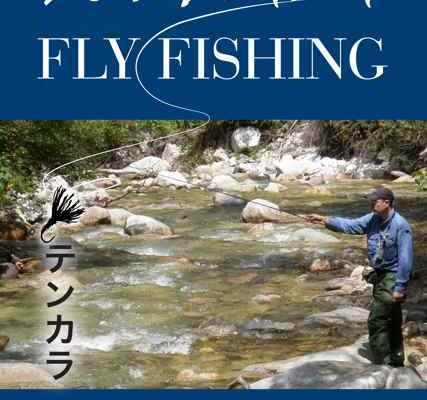 New Tenkara Book Coming!