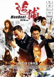Manhunt (2017) [Chinese]