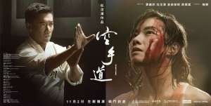 The Empty Hands (2017) [Chinese]