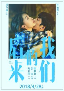 Us and Them (2018) [Chinese]