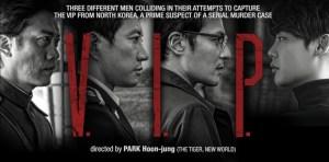 V.I.P. (2017) [Korean]