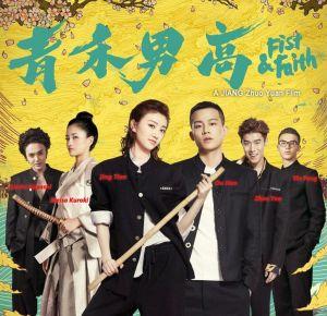 Fist & Faith (2017) [Chinese]