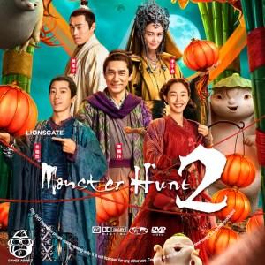 Monster Hunt 2 (2018) [Chinese]