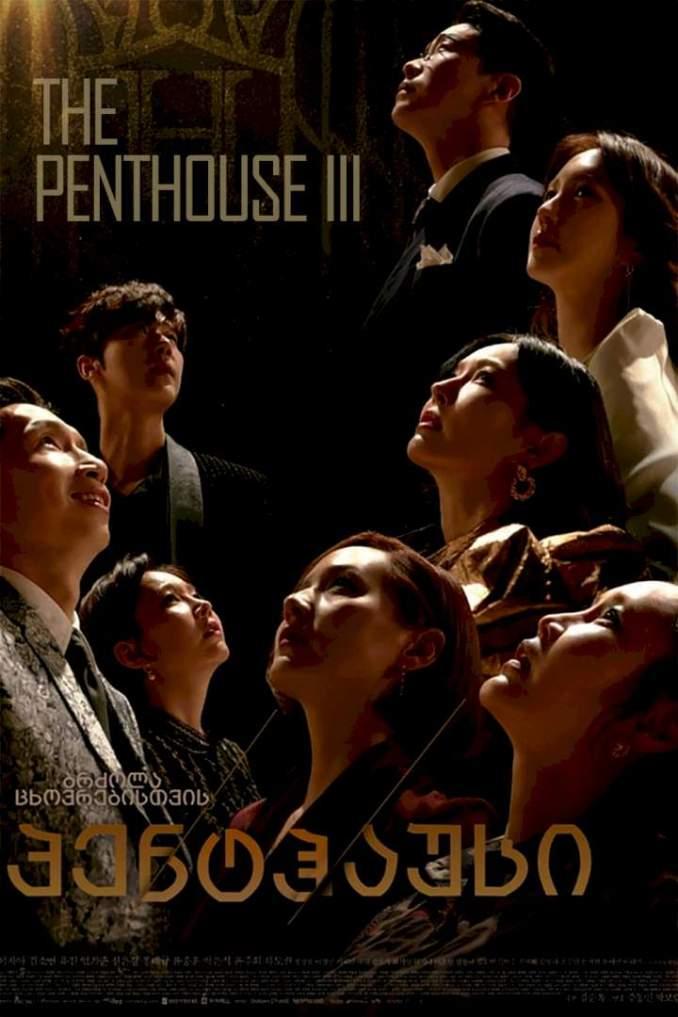 The Penthouse Season 3 Episode 5 (Korean Drama)