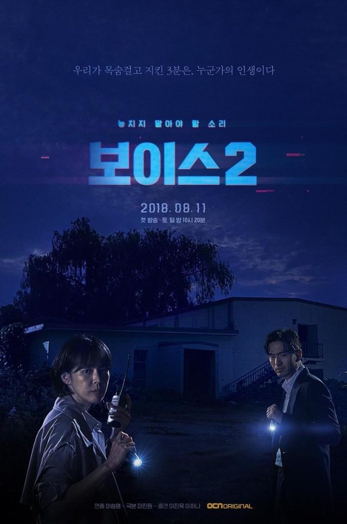 Voice Season 2 Episode 1 (Korean Drama)