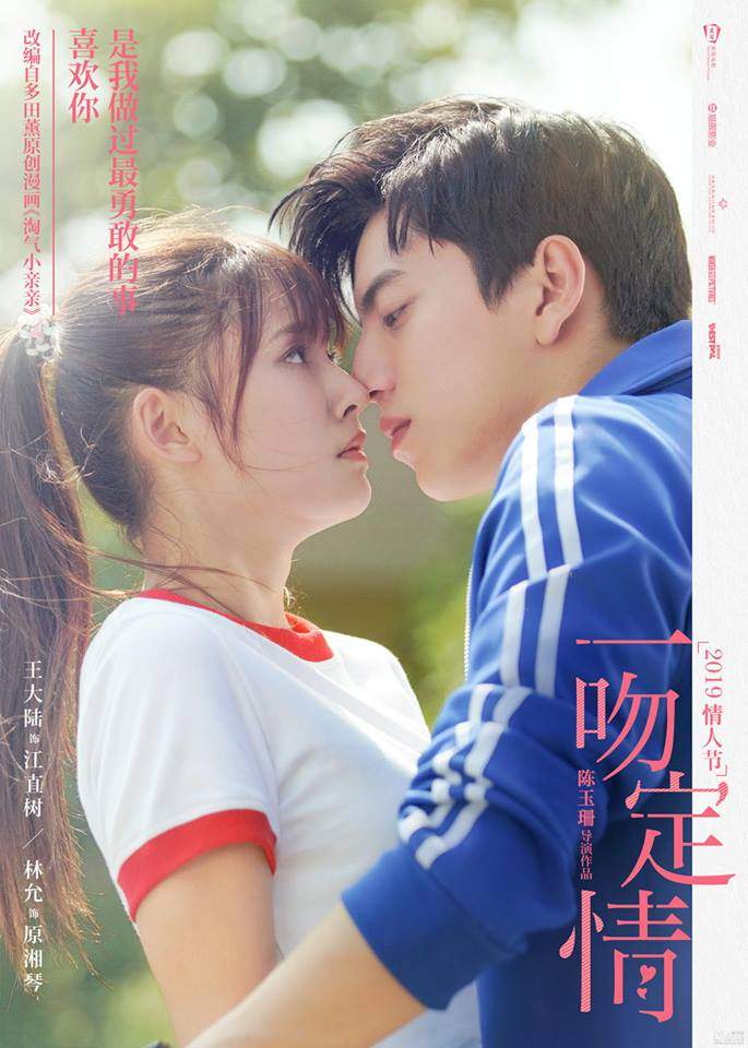 Fall in Love at First Kiss (2019) [Chinese]