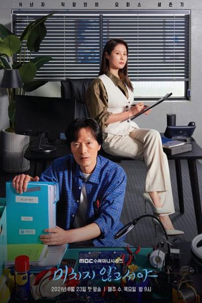 On the Verge of Insanity Season 1 Episode 1-11 (Korean Drama)