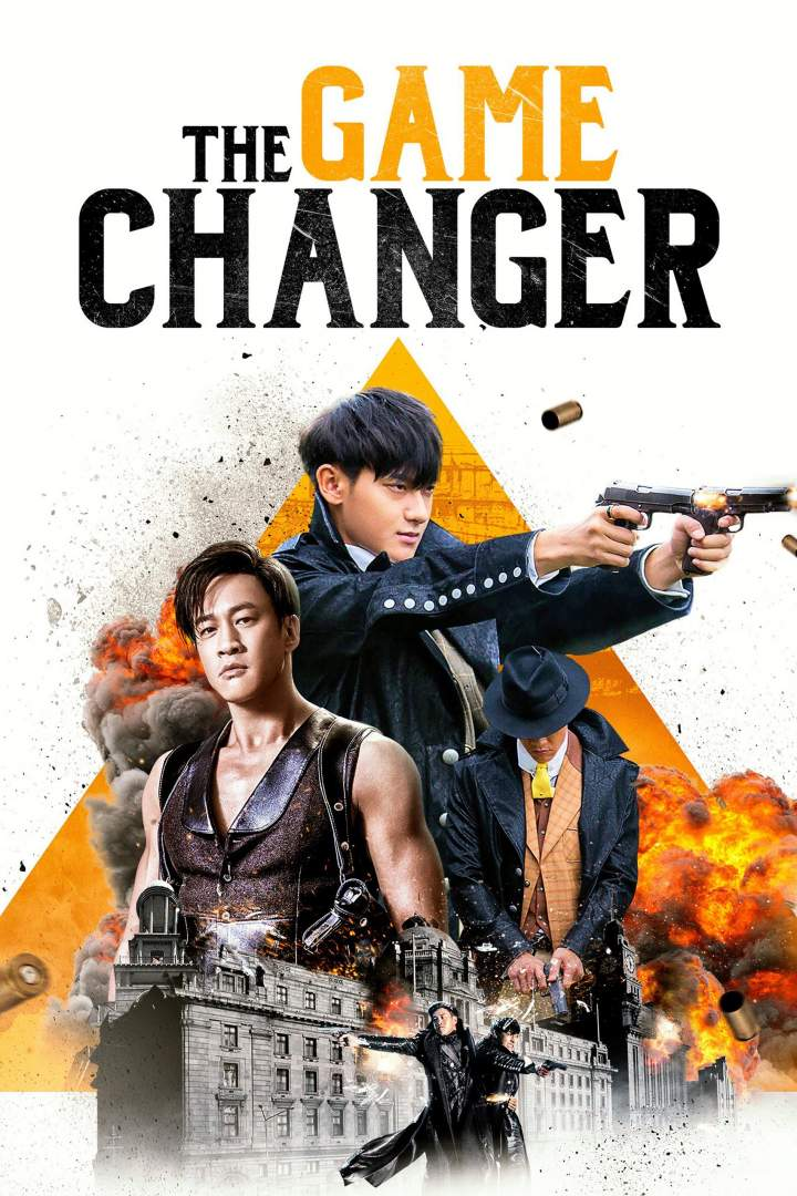 The Game Changer (2017) [Chinese]