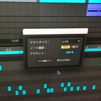 クオンタイズとクオンタイズ設定画面の表示 - Ableton Liveのショートカット #08