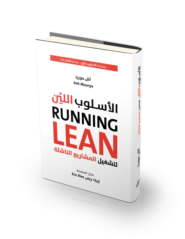كتاب: الأسلوب اللين لتشغيل المشاريع الناشئة