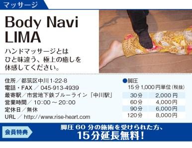 Body Navi LIMA クリックで拡大表示
