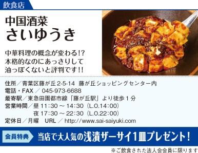 中国酒菜 さいゆうき クリックで拡大表示