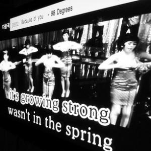 karaoke screen