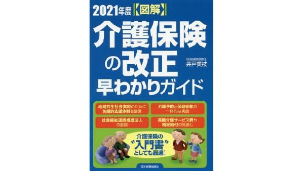 【図解】2021年度 介護保険の改正 早わかりガイド