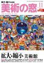 生活の友社「月刊 美術の窓」2012年11月号/No.350