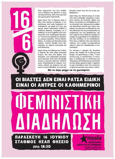 feminitistiki.poreia.afisa