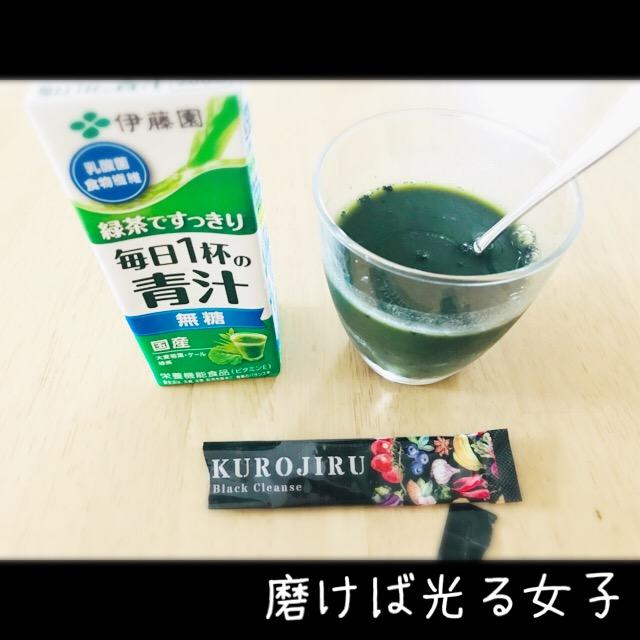 黒汁のおすすめの飲み方!青汁に混ぜてみた!