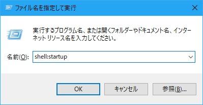 「shell:startup」と入力して、「OK」をクリックします。