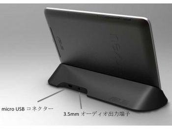 So do we get to use the four pins on the side of the Nexus 7?