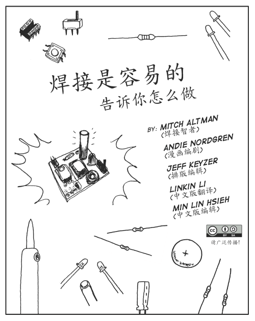 soldering is easy  u2013 simplified chinese translation