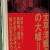 日本人が知らない太平洋戦争の大嘘|ルーズベルトが日米戦争を起こさせた