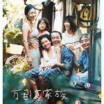 Amazon Prime Video 人気おすすめランキング6選 日本映画編