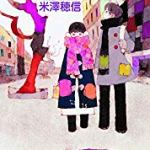 ミステリー/サスペンス小説人気おすすめ10選2020年2月版