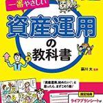 金融・ファイナンス本人気おすすめランキング10選