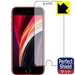iPhoneSE2020モデル液晶保護フィルム人気おすすめ7選